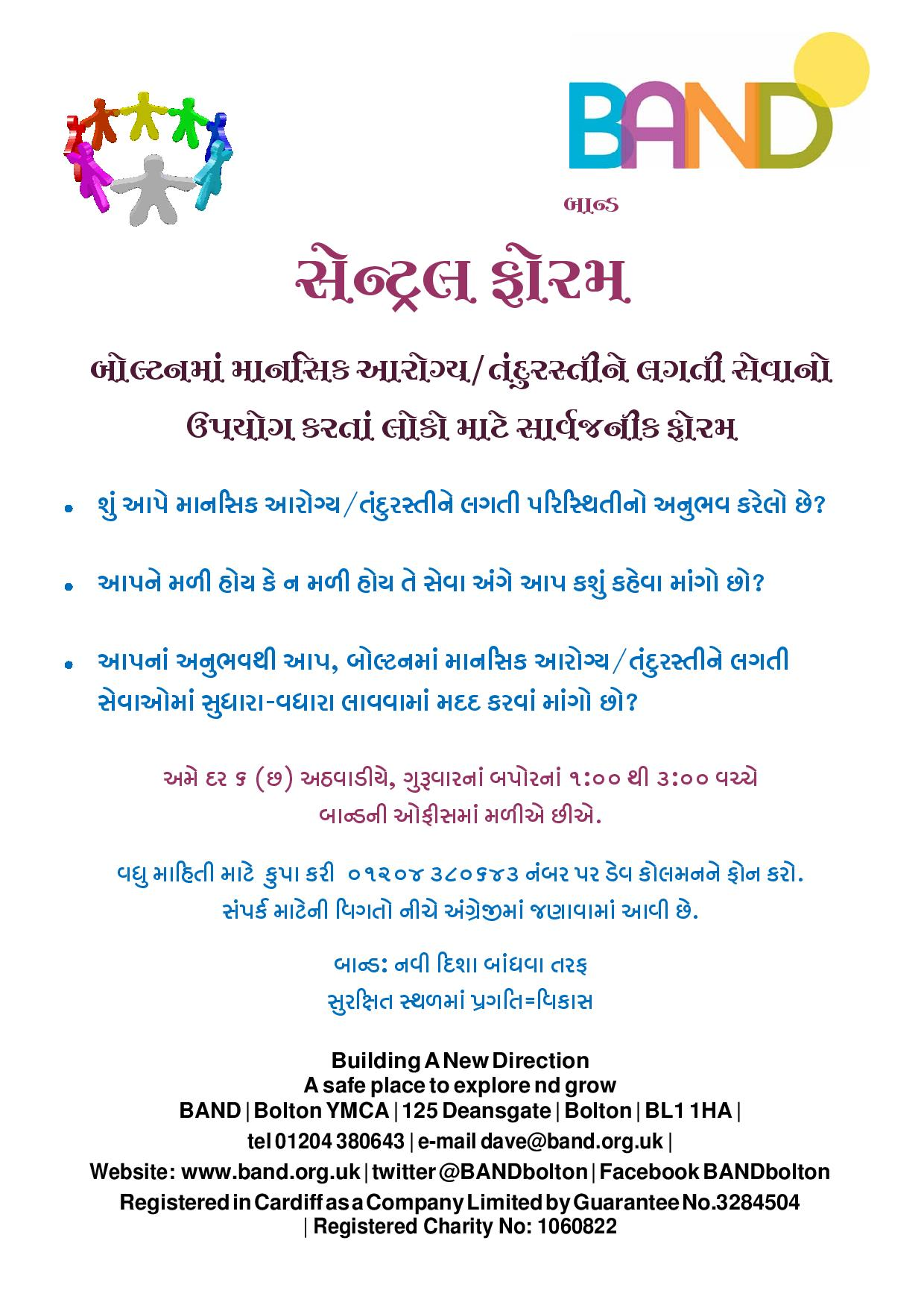 Central forum Gujarati-page-001